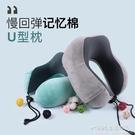 充氣枕 記憶棉u型枕頭便攜旅行飛機u形護脖子非充氣護頸靠枕坐車睡覺神器【尾牙精選】
