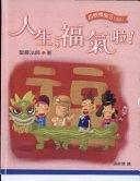 二手書博民逛書店 《人生,福氣啦: 》 R2Y ISBN:957598238X│Dharma Drum Publishing Corp