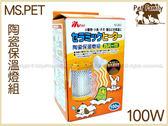 寵物家族MS PET 小動物陶瓷保溫燈組100W