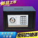 保險箱家用小型全鋼20投幣收銀密碼箱保險柜辦公迷你防盜床頭igo『韓女王』