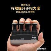 吉他指力器鋼琴手指訓練器指力訓練器兒童練指器握力器指壓器成人  凱斯盾數位3c