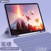 ipadpro2020保護套帶筆槽蘋果12.9英寸全面屏平板電腦殼2020新款『小淇嚴選』