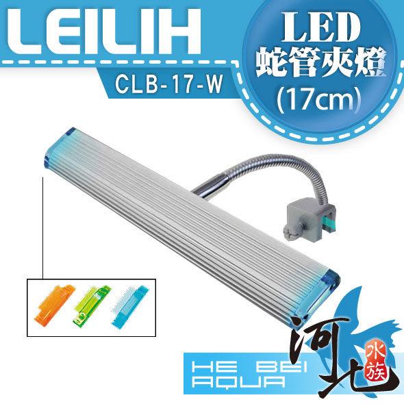 河北水族 ] 【台灣Leilih-鐳力】-3色蛇管LED夾燈-17cm