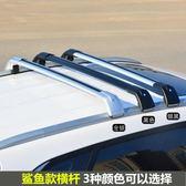 車頂行李架 橫桿汽車鋁合金車頂架改裝專用行李框箱 KB3534【每日三C】TW