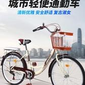自行車男女式普通代步車城市復古情人節禮物單車變速輕便淑女通勤車 PA541【小美日?】