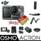 【南紡購物中心】DJI Osmo Action 4K HDR 防水運動相機 休閒玩家套組