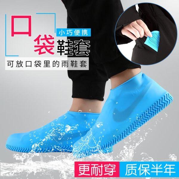 硅膠鞋套雨鞋套男女鞋套防水雨天防水鞋套防雨鞋套加厚防滑耐磨底