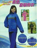 RAIN X套裝雨衣/寶藍/零碼