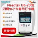【單機最便宜】優利達 Needtek UB 2008 小卡打卡鐘 (台灣製造‧保固1年)