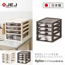 文件箱 檔案櫃【JEJ023】日本JEJ APLOS A4系列 桌上型文件小物收納櫃/4抽(淺3深1) 收納專科