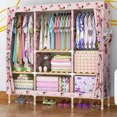 簡易衣櫃布藝雙人組裝布衣櫃實木牛津布簡約現代經濟型收納掛衣櫥LX 全網最低價