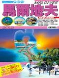 二手書博民逛書店《自由行:馬爾地夫2012》 R2Y ISBN:98815156