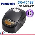 【信源電器】10人份 Panasonic國際牌IH電子鍋 SR-FC188