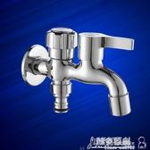 水龍頭 全銅主體水龍頭雙用多功能洗衣機拖把池水嘴雙頭多用一進二出三通 維多 免運