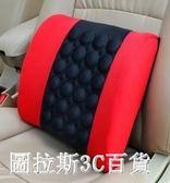 汽車內飾品 電動按摩腰靠墊 車用12V點煙器護腰墊背靠枕/igo  圖拉斯3C百貨
