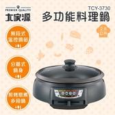 大家源 2.8L多功能料理鍋 TCY-3730~預購 預計12月中到貨寄出