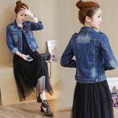 牛仔外套 新款韓版學生百搭開學季夾克衫短款修身上衣潮