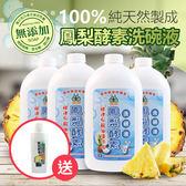 純天然鳳梨酵素清潔液1000ml(4入)