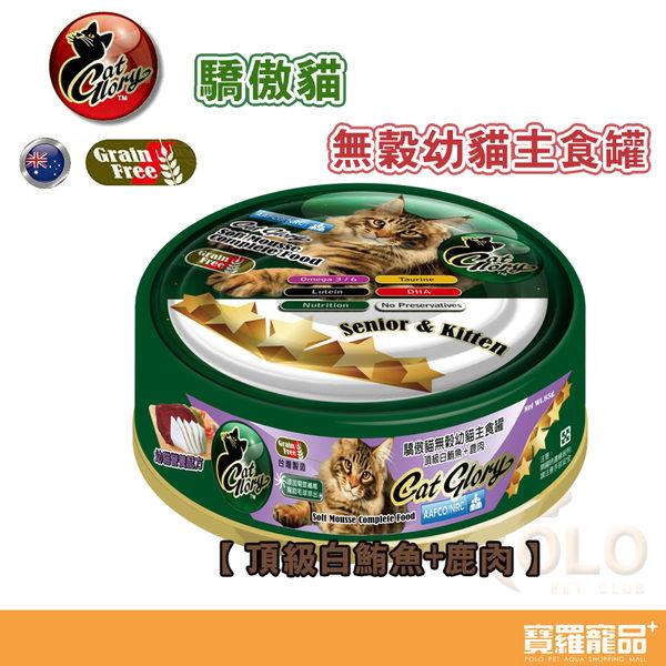Cat Glory 驕傲貓無穀幼貓主食罐(白鮪魚+鹿肉)85g【寶羅寵品】