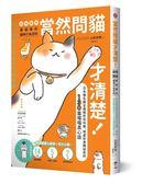 當然問貓才清楚!最誠實的貓咪行為百科【超萌圖解】:日本貓名醫全面解析從叫聲、相..