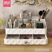 化妝品收納盒 梳妝台桌面護膚品整理盒家用歐式塑料抽屜式置物架
