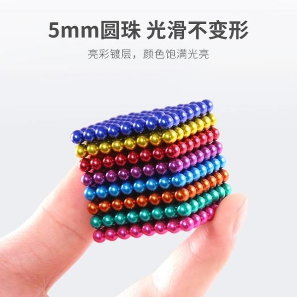 巴克球 巴克球彩色魔力性磁力珠片八克磁鐵1000顆拼裝益智積木吸鐵石玩具 【免運86折】