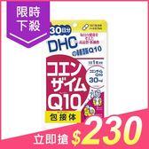 DHC 輔酉每Q10(30日份)【小三美日】原價$255
