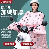 電動車擋風被 電動車擋風被季加厚新款防雨電瓶車摩托車防風罩防 母親節特惠
