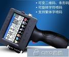 噴碼槍 中敏ZM-750智慧手持式噴碼機手動食品生產日期小型全自動激光打