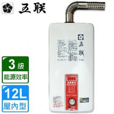 【五聯】ASE-5883屋內大廈型強制排氣熱水器(12L)-天然瓦斯