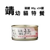 靖貓罐-鮪魚+雞肉+幼貓特餐80g*24罐-箱購