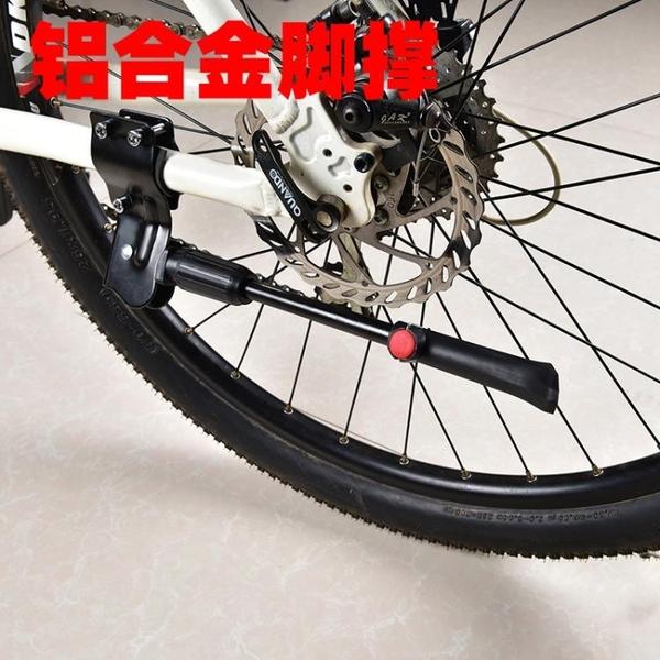 交換禮物單車支架自行車腳撐兒童山地單車通用停車支架支撐腳架梯子站地架配件大全  LX