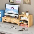 螢幕墊高臺式電腦增高架辦公室桌面收納置物墊高螢幕架子 顯示器底座支架 【快速出貨】