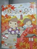 【書寶二手書T6/繪本_WEH】接接在日本3-台灣.日本我的家_接接