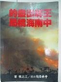 【書寶二手書T8/歷史_AIU】王牌盡出的中南海橋局_江之楓