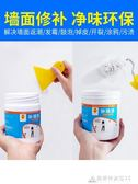 修補膏墻壁補墻膏白色墻面修補翻新修復刷墻膩子粉刷墻體補墻漆家用神器 酷斯特數位3c