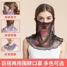 口罩女夏季防曬透氣薄款真絲護頸護脖子全臉圍脖兩用蕾絲網眼面罩 快速出貨