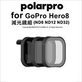PolarPro GoPro Hero 8 減光鏡組 ND8 ND12 ND32 濾鏡 公司貨 【 薪創數位】