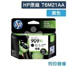 原廠墨水匣 HP 黑色 高容量NO.909XL/T6M21AA /適用 HP OfficeJet Pro 6960 / 6970