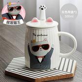 馬克杯創意潮流可愛陶瓷杯子女學生正韓帶蓋勺馬克杯水杯家用早餐咖啡杯