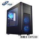 全漢 FSP 炫戰士 CMT230 AT...