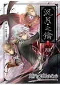 沉月之鑰(卷三)西風【新版】