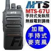 【贈手持式麥克風】MTS-67U 無線電對講機 免執照 IP67防水防塵等級 67U 免執照對講機