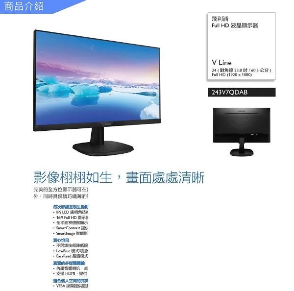 PHILIPS 243V7QDAB 24型IPS寬螢幕