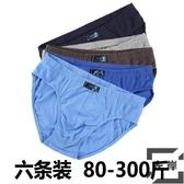 6條裝 男士純棉內褲透氣三角中腰短褲頭大碼底褲【左岸男裝】
