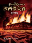 (二手書)波西傑克森4—迷宮戰場