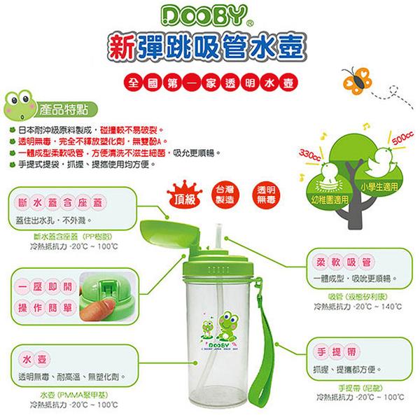 大眼蛙 DOOBY 新彈跳吸管水壺 500cc (粉色/綠色) D4294 隨行水杯 好娃娃