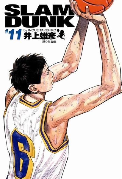 灌籃高手 完全版(11)