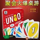 桌游UNO紙牌懲罰鐵盒PVC卡牌休閒聚會桌面游戲【淘夢屋】