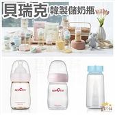 ⭐星星小舖⭐ 貝瑞克新貝樂 奶瓶 Spectra 9S 9+ PESU 奶瓶 儲奶【BY401】